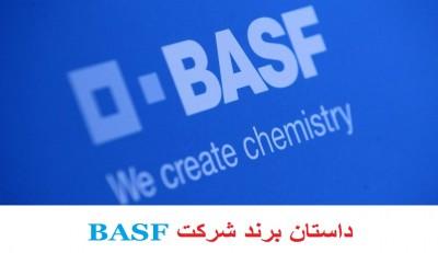 تاریخچه شرکت BASF - ب.آ.اس.ف چیست؟