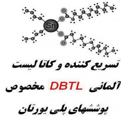 کاتالیست پلی یورتان دی بوتیل  تین دی لورات DBTL