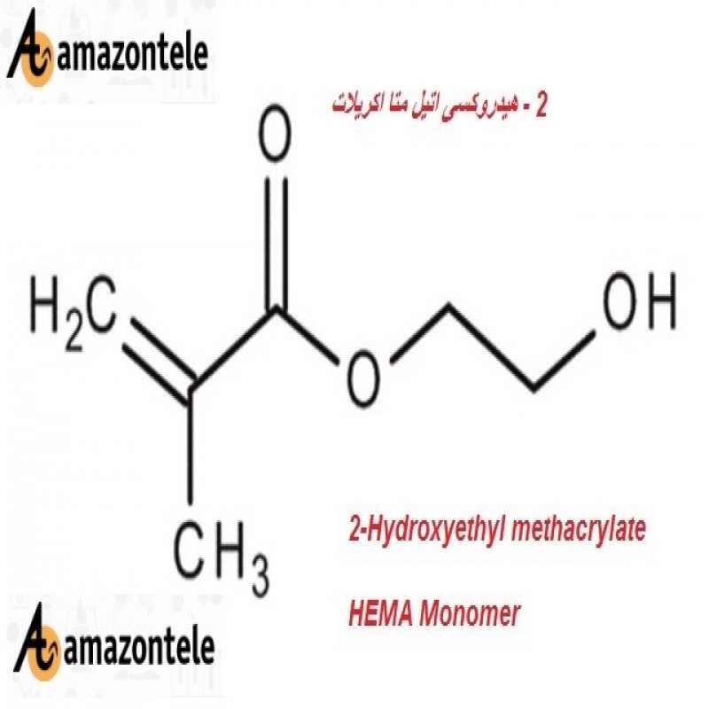 هیدروکسی اتیل متا اکریلات مونومر