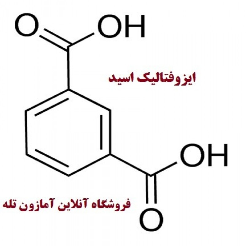 ایزوفتالیک اسید