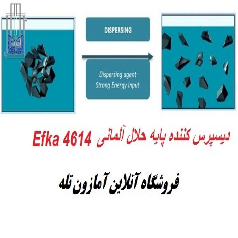 دیسپرس کننده پایه حلال آلمانی Efka 4614 بسته بندی گالنی