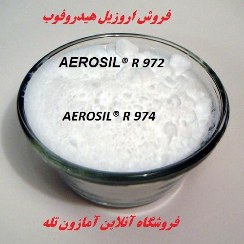 اروزیل R 974 (فوم سیلیکا آبگریز)