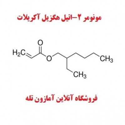 اتیل هگزیل آکریلات مونومر - 2-Ethylhexyl Acrylate