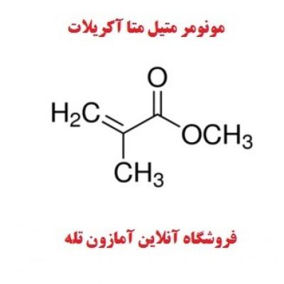 متیل متا آکریلات MMAمونومر - AT53