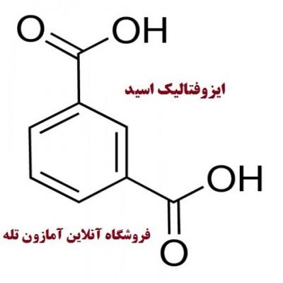ایزوفتالیک اسید - AT516