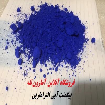 پیگمنت الترامارین آبی - Pigment Blue 29 - AT26