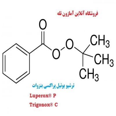 کاتالیست ترشیوبوتیل پراکسی بنزوات آکزونوبل - Trigonox® C