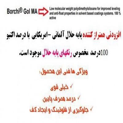 همتراز کننده و  کمک آنتی فلوتینگ بسیار قوی پوشش های پایه حلال - Borchi Gol MA