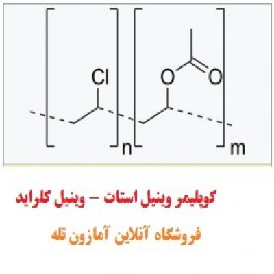 رزین پودری کوپلیمر وینیل استات و وینیل کلراید - Vinyl chloride–vinyl acetate copolymers