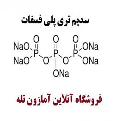 سدیم تری پلی فسفات  STPP - sodium tripolyphosphate