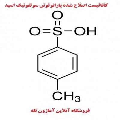 کاتالیست پارا تولوئن سولفونیک اسید - PTSA - p-Toluenesulfonic acid