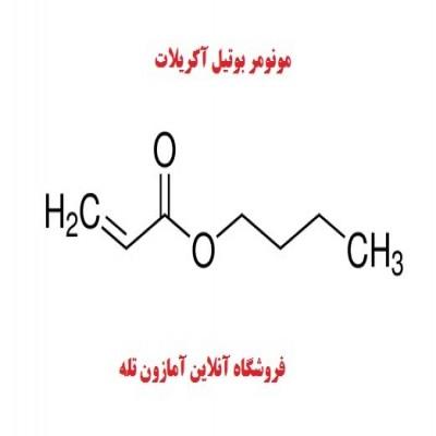 مونومر بوتیل اکریلات - Butyl acrylate
