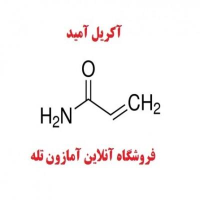 آکریل آمید - Acrylamide