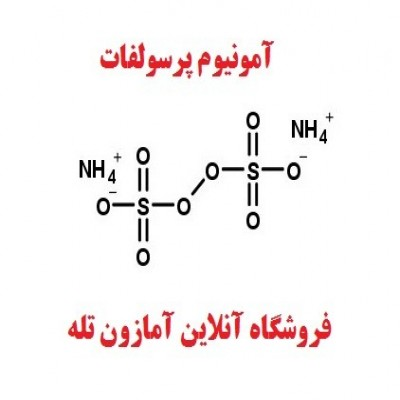 آمونیوم پرسولفات - Ammonium persulfate