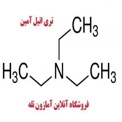 تری اتیل آمین - Triethylamine  -TEA