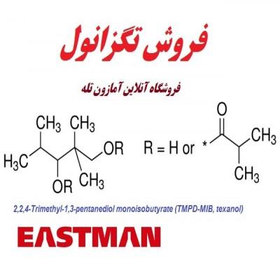 فروش تگزانول Texanol در بسته بندی گالنی - Eastman Texanol™ Ester Alcohol