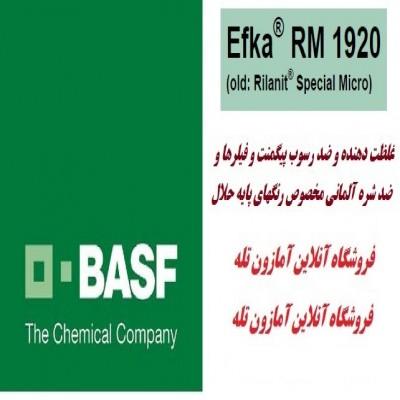 ضدشره ، غلظت دهنده تیکسوتروپی و ضدرسوب رنگ های پایه حلال آلمانی Efka RM 1920 - Efka RM 1920