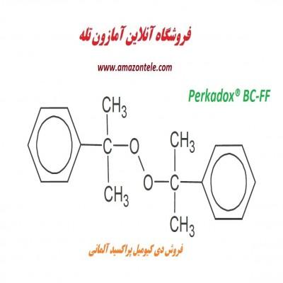 فروش دی کیومیل پراکسید آلمانی - Dicumyl peroxide