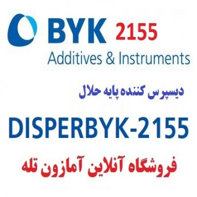 دیسپرس کننده پایه حلالی BYK -2155 - solvent-free wetting and dispersing additive for solvent-borne and solvent-free coating systems, floor coatings, and printing inks.