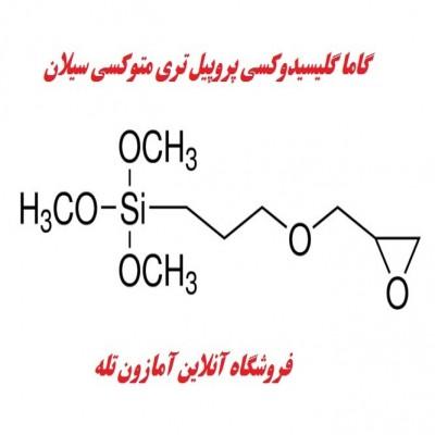 بهبود دهنده چسبندگی سیلان-اپوکسی گلیسیدوکسی پروپیل تری متوکسی سیلان - gamma-glycidoxypropyltrimethoxysilane