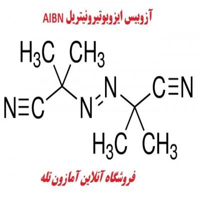 فروش کاتالیست آزوبیس ایزوبوتیرونیتریل (AIBN) - 2,2'-Azodi(isobutyronitrile)