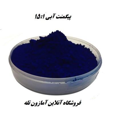 پیگمنت آبی15:1 کلارینت - Hostaperm Blue A2R