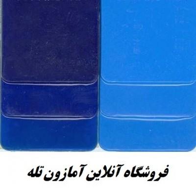 پیگمنت آبی15:1 کلارینت مخصوص پلیمر و پلاستیک - PV Fast Blue A2R