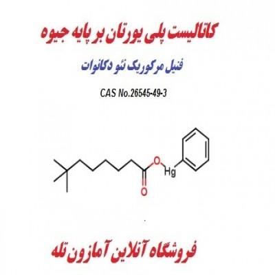 کاتالیست پلی یورتان بر پایه جیوه (فنیل مرکوریک نئو دکانوات) - phenyl mercury neodecanoate