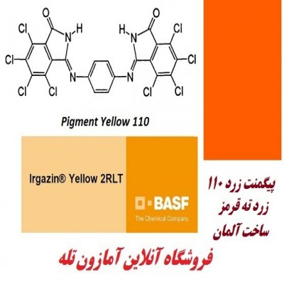 پیگمنت زرد 110 - Pigment Yellow 110 - transparent reddish yellow especially suited for metallic automotive finishes