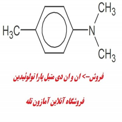 فروش ان و ان دی متیل پارا تولوئیدین - N,N-Dimethyl-p-toluidine