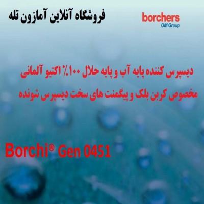 دیسپرس کننده پایه آب و پایه حلال 100% اکتیو آلمانی مخصوص کربن بلک و پیگمنت های سخت دیسپرس شونده - Borchi® Gen 0451 is a solvent-free polyurethane oligomer with excellent wetting and deflocculation properties