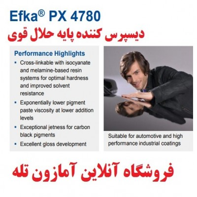 دیسپرس کننده و پخش کننده پیگمنت های آلی و معدنی اتومبیلی با براقیت بالا efka px 4780 - Efka® PX 4780 is a high molecular weight dispersant that is cross-linkable with NCO and melamine-based resin matrices, which can deliver superior dispersing efficiency, while also maintaining hardness.