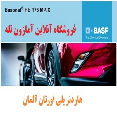 فروش هاردنر پلی اورتان آلمانی بازونات ( معادل دزمودور N75) - Basonat® HB 175 MP/X is an aliphatic polyisocyanate for lightfast and weather-resistant twopack polyurethane coatings. It is an approximately 75% solids solution in a 1:1 blend of 1-methoxy-2-propyl acetate and xylene.
