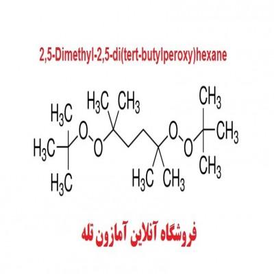 2و5 دی متیل – 2و5 دی (ترشیو-بوتیل پراکسی)هگزان - (هگزان پراکسید) - 2,5-Dimethyl-2,5-di(tert-butylperoxy)hexane