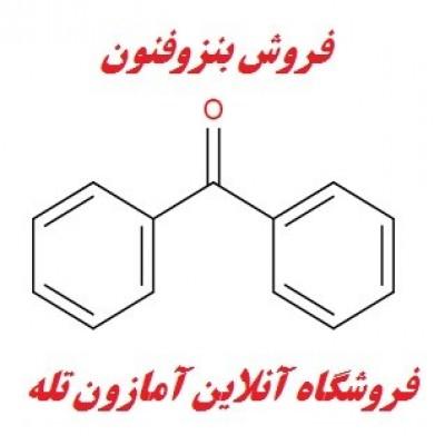 فروش بنزوفنون - Benzophenone