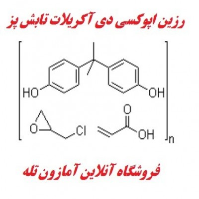 رزین اپوکسی دی آکریلات تابش پز - Bisphenol A epoxy diacrylate uv cure resin