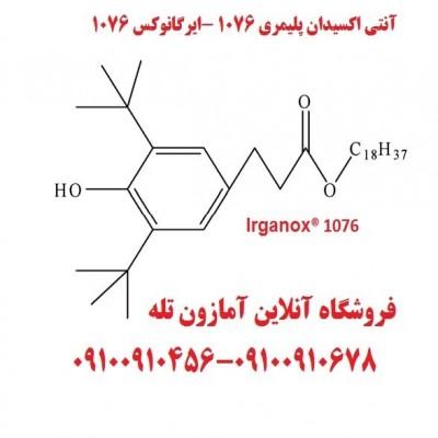 آنتی اکسیدان پلیمری 1076 -ایرگانوکس 1076 - Irganox® 1076 It is a highly efficient sterically hindered phenolic primary antioxidant. Provides processing and long-term thermal stabilization.