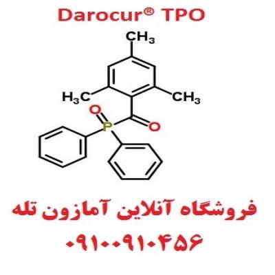 آغازگر نوری TPO آلمانی - Diphenyl (2,4,6-trimethylbenzoyl)-phosphine oxide