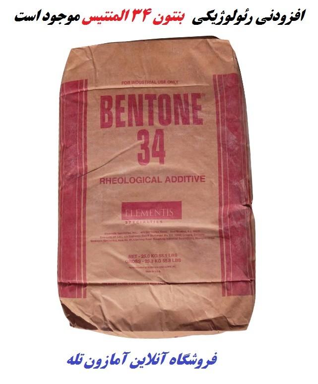 غلظت دهنده پایه بنتونیتی مخصوص سیستم های پایه حلال غیر قطبی  ( بنتون 34)