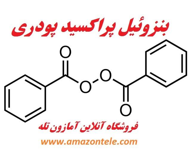 کاتالیست بنزوئیل پراکسید پودری50%