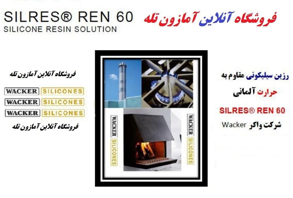 رزین سیلیکونی مقاوم به حرارات