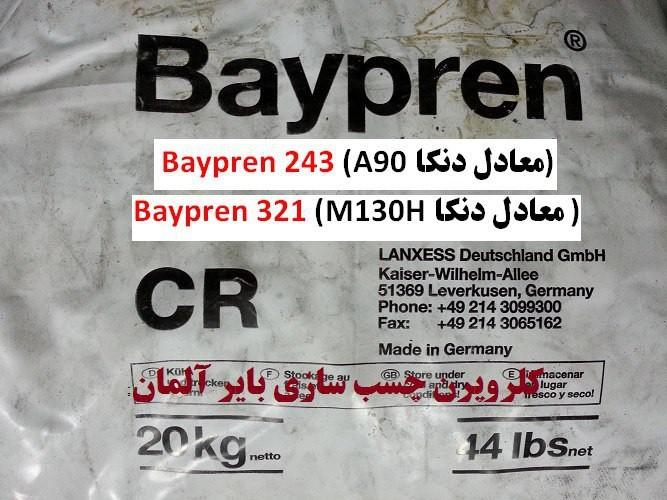 بای پرن ( کلروپرن) 321