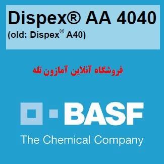 دیسپرس کننده آب پایه آلمانی Dispex A 40 بسته بندی گالنی